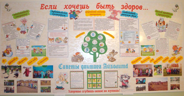 День здоровья в детском саду. Старшая группа 43